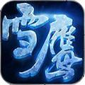 雪鹰领主iOS版 V1.4