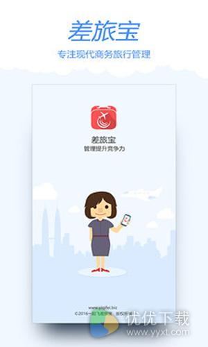 差旅宝安卓版v3.0 - 截图1