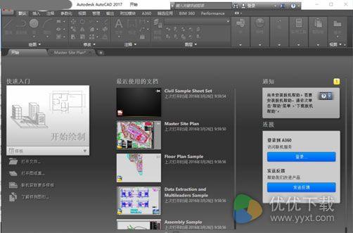 CAD2017 64位下载 免费中文版 - 截图1