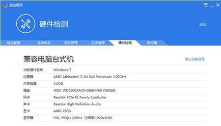 驱动精灵万能网卡版 v9.4.322.1308 - 截图1