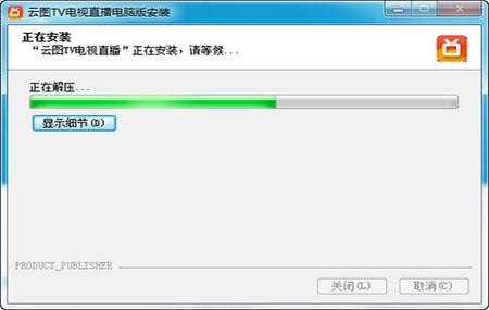 云图TV电视直播电脑版 v3.6.7 - 截图1