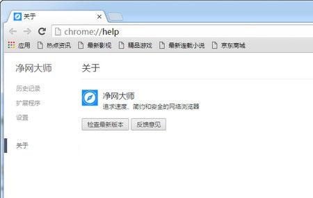 净网大师浏览器官方版 v1.3.1026.9900 - 截图1
