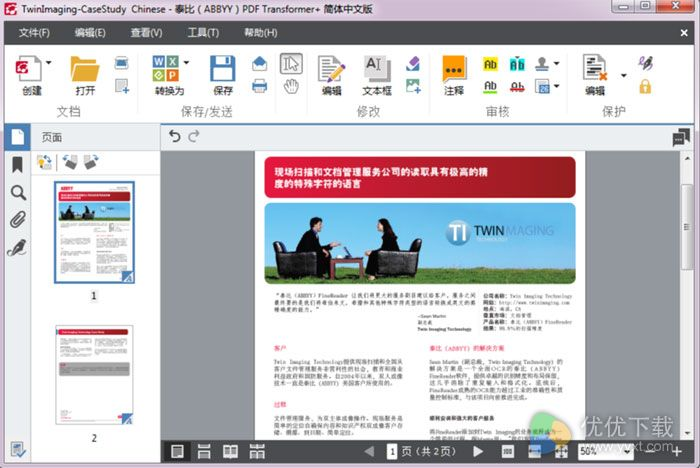 ABBYY PDF Transformer+ 专业版 V12.0.104.193 - 截图1