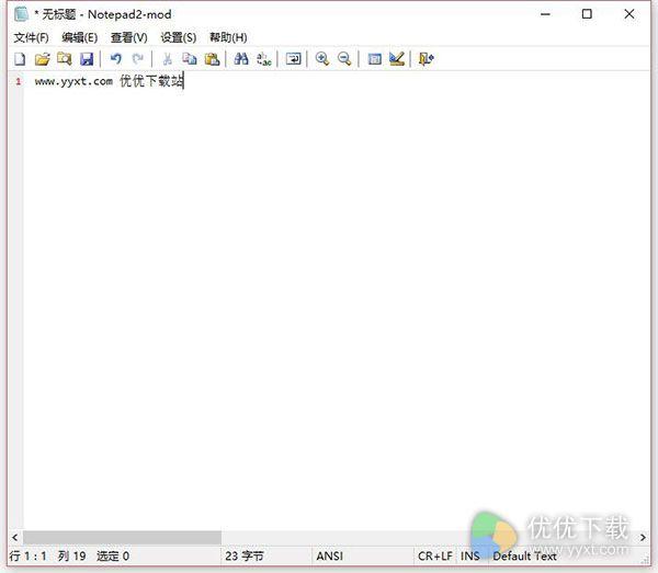 Notepad2官方版 v4.2.25.985 - 截图1