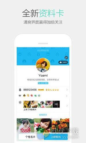 手机QQ安卓版 v6.7.0 - 截图1