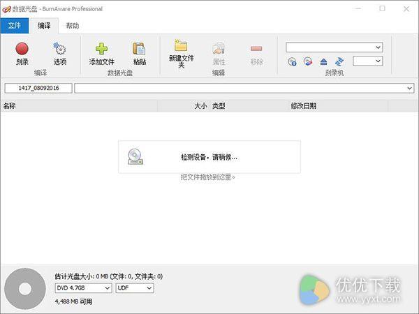 BurnAware刻录工具绿色版 v10.3 - 截图1