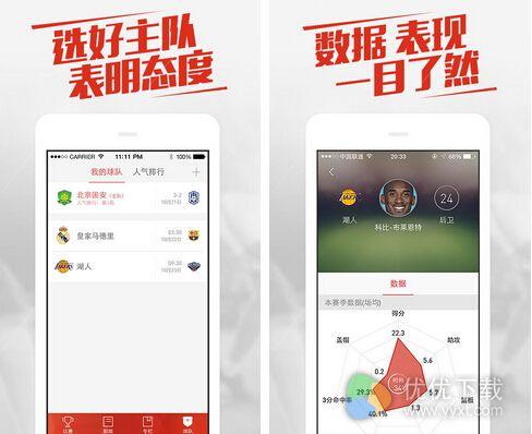 新浪体育nba直播间手机版 v3.7.1.0 - 截图1