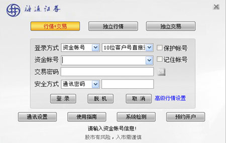 海通证券彩虹投资官方版 v1.33 - 截图1