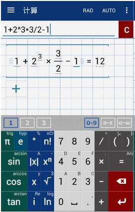 Mathlab图形计算器特别版 v4.11.144 - 截图1