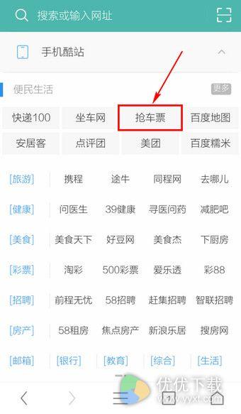 UC浏览器去广告版 v10.9.7.737 - 截图1