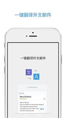 QQ邮箱iOS版 V5.2.0 - 截图1