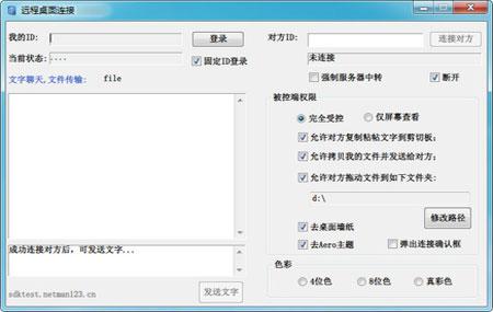 LookMyPC远程桌面连接软件开源版 v4.325 - 截图1
