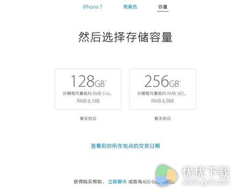 iPhone7亮黑色怎么没有32G