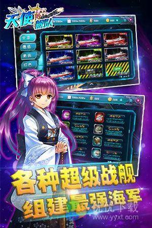 天使舰队九游版 v1.3.5 - 截图1