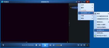 QQ影音怎么合并视频