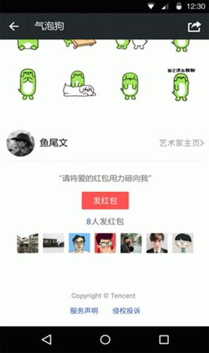 微信android版 v6.3.31 - 截图1