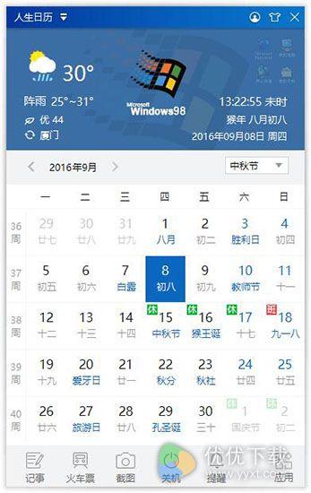 人生日历官方版 V5.0.1.146 - 截图1