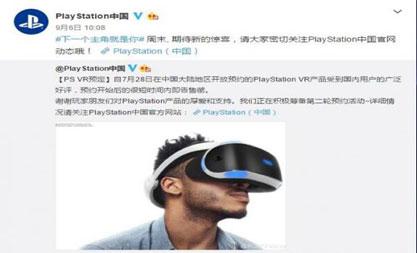 信仰急需充值:第二批国行PS VR预售时间确定2