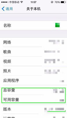 iPhone查看手机存储空间方法4