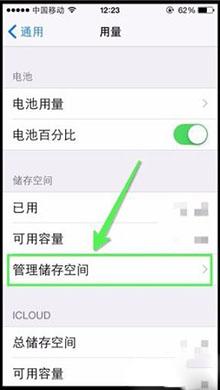 iPhone查看手机存储空间方法6