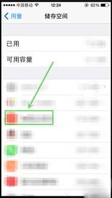 iPhone查看手机存储空间方法7