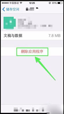 iPhone查看手机存储空间方法8