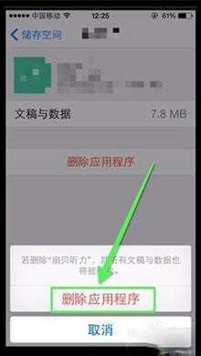iPhone查看手机存储空间方法9