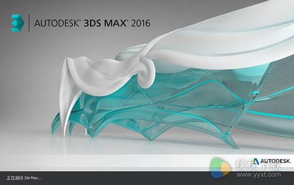 3ds Max 2016 简体中文正式版(32位/64位) - 截图1