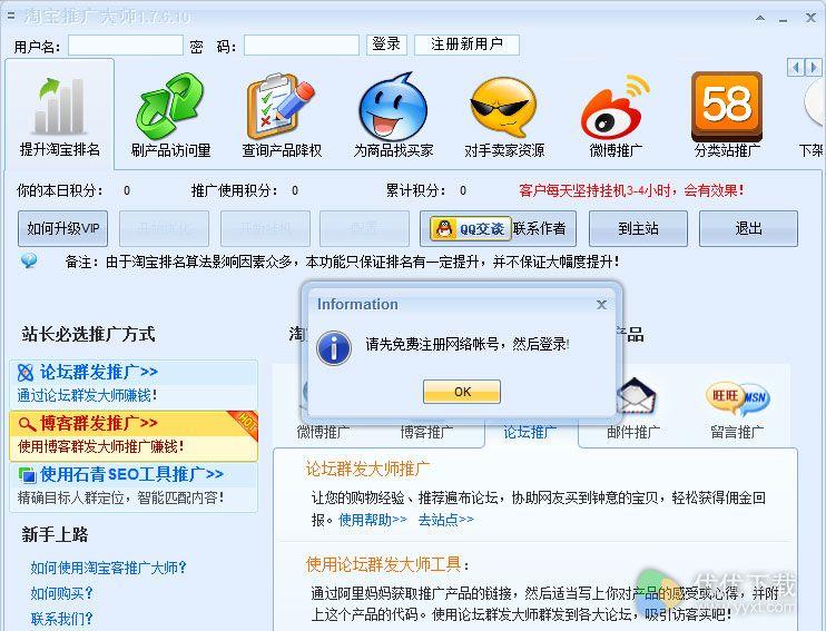 淘宝客推广大师免费版 V1.7.6.10 - 截图1
