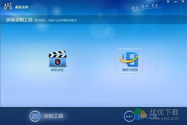 超级录屏官方版 v9.1 - 截图1