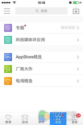 苹果助手for iPhone v2.3.7 - 截图1