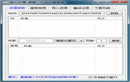 暗巷磁力云播绿色版 v4.7.8.1 - 截图1