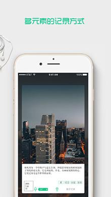 忆年iOS版 V2.6.1 - 截图1