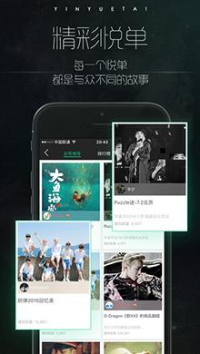 音悦Tai iOS版 V3.1.2 - 截图1