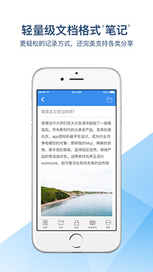 有道云笔记iOS版 V5.5.0 - 截图1