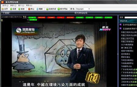 极光网络电视官方版 v4.1 - 截图1