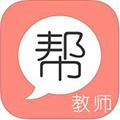 教师帮iOS版 V3.5.0