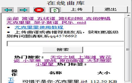 尤克里里四线谱软件免费版 v7.77 - 截图1