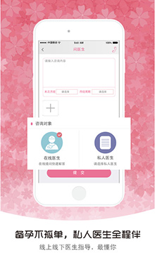备孕帮iOS版 V2.60 - 截图1