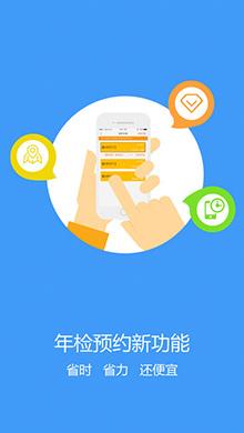 蜗牛货车iOS版 V2.2.0 - 截图1