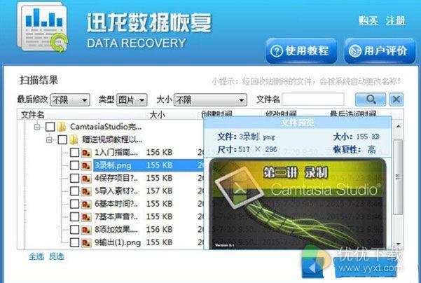 电脑永久删除的文件怎么恢复4