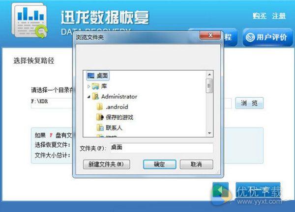 电脑永久删除的文件怎么恢复5