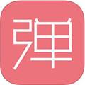 第一弹iOS版 V1.6.9