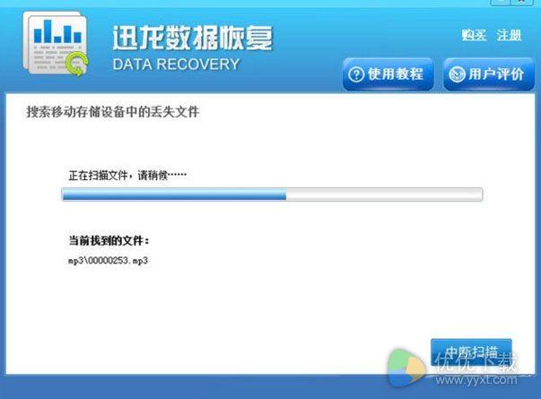 迅龙数据恢复软件官方版 V4.1.29 - 截图1