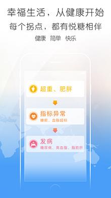 悦糖iOS版 V5.0 - 截图1