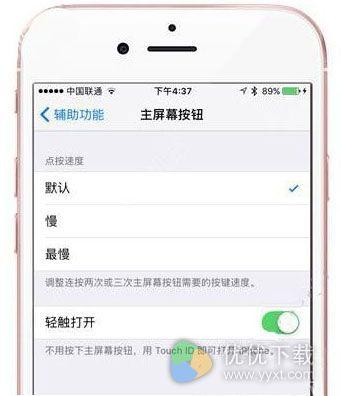 iOS10正式版有哪些新功能1
