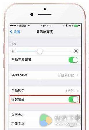 iOS10正式版有哪些新功能2