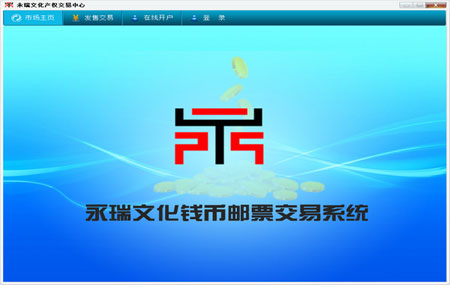 永瑞文化产权交易中心客户端官方版 v5.1.2.0 - 截图1