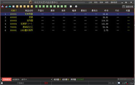 华北文化艺术品交易中心软件官方版 v99.0.0.73 - 截图1