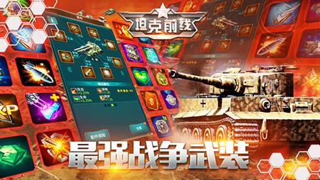 坦克前线:帝国OL iOS版 V3.2.0 - 截图1